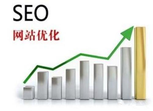 网站SEO关键词优化怎样提高效果